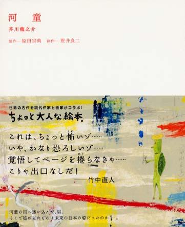 芥川 龍之介 鼻 出版 社